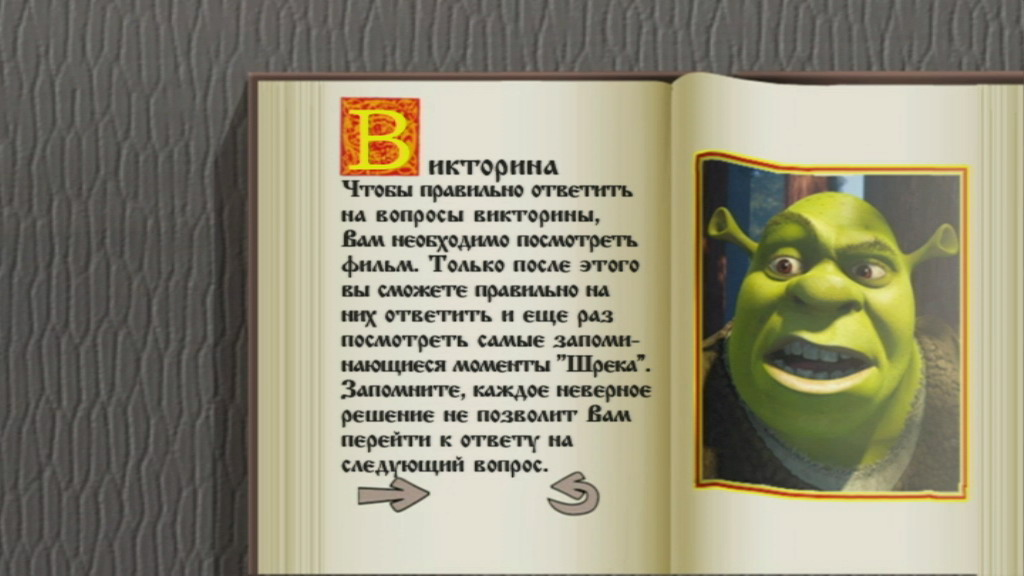 Shrek 2 Dvd Menu Shrek Dvd Menu Www Imgkid Com The Image Kid